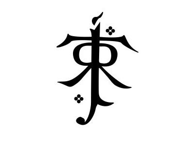 JRRT_logo-200x300